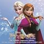 アナと雪の女王 ザ・ソングス 日本語版(通常盤)