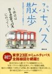 ぷちバス散歩~休日はコミュニティバスにのって~ 東京23区コミュニティバス路線めぐり