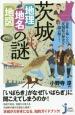 茨城 地理・地名・地図の謎 意外と知らない茨城県の歴史を読み解く!