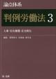 論点体系 判例労働法 人事・労災補償・安全衛生 (3)