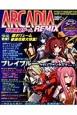 ARCADIA対戦格闘ゲームREMIX ブレイブルークロノファンタズマVer.2.0 すべての格ゲーマーに贈る対戦格闘ゲーム専門誌(2)