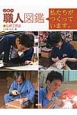 企業内 職人図鑑 伝統工芸品 私たちがつくっています。(4)