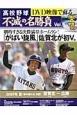 DVD映像で蘇る 高校野球 不滅の名勝負 (5)