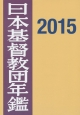 日本基督教団年鑑 2015 (66)