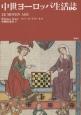中世ヨーロッパ生活誌