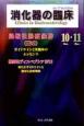 消化器の臨床 17-5 特集1:過敏性腸症候群(IBS)-ガイドラインと実臨床のエッセンス-