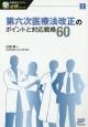 第六次医療法改正のポイントと対応戦略60