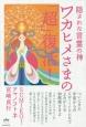 ワカヒメさまの「超」復活! 隠された言霊の神