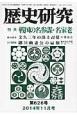 歴史研究 2014.11 特集:戦国の名参謀・名家老 (626)