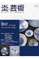 季刊 炎芸術 2014冬 特集:染付「コバルトブルーの美」 見て・買って・作って・陶芸を楽しむ(120)