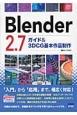 Blender 2.7ガイド&3DCG基本作品制作