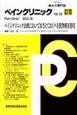 ペインクリニック 別冊秋号 2014.10 ペインクリニック治療においておさえておくべき薬物相互作用 痛みの専門誌(35)
