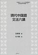現代中国語 文法六講