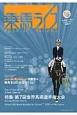 乗馬ライフ 2014.12 特集・第7回世界馬術選手権大会 (251)