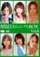 解放区オムニバスBOX Vol.4