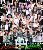 Hello!Project 2014 SUMMER~KOREZO!・YAPPARI!~完全版