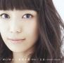 希望の環(WA)(DVD付)