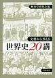 史料から考える 世界史20講