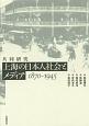 共同研究 上海の日本人社会とメディア 1870-1945