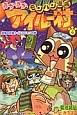 モンハン漫画 ぽかぽかアイルー村 (4)