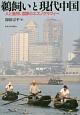 鵜飼いと現代中国 人と動物、国家のエスノグラフィー