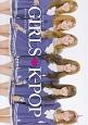 GIRLS・K-POP