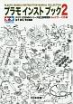 プラモインストブック タミヤ1/35MM組立説明図集 No.071~135編 (2)