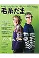 毛糸だま 2014冬 アルネ&カルロス 手あみとニードルワークのオンりーワンマガジン(164)