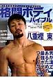 格闘ボディバイブル 闘う男の最強ボディメイキングBOOK