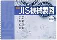 新編 JIS機械製図<第5版>