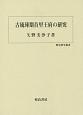 古琉球期首里王府の研究
