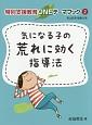 気になる子の荒れに効く指導法 特別支援教育ONEテーマブック2