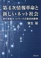 第4次情報革命と新しいネット社会 現代情報ネットワークの歴史的展開