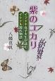 紫のユカリ イマドキ女子大生が読むイケテル源氏物語