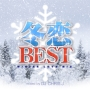 冬恋BEST -WINTER LOVE MIX- Mixed by DJ CHRIS J