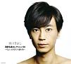 演歌名曲コレクション20 ~ちょいときまぐれ渡り鳥~(DVD付)