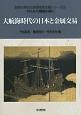 大航海時代の日本と金属交易