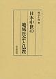 日本中世の地域社会と仏教