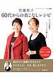 佐藤恵子 60代からの着こなしレシピ 大人の素敵なファッション教えます