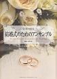 弦楽四重奏 結婚式のためのアンサンブル