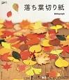 落ち葉切り紙 美しい葉っぱモチーフ160作品と飾って楽しむアイデ