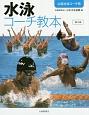 水泳コーチ教本<第3版> 公認水泳コーチ用