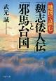地図で読む「魏志倭人伝」と「邪馬台国」