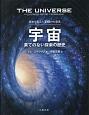 宇宙 果てのない探索の歴史 歴史を変えた100の大発見