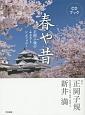 春や昔 正岡子規のふるさとシンフォニー CDブック