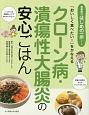 クローン病・潰瘍性大腸炎の安心ごはん 「おいしく食べたい!」をかなえる
