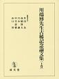 川端博先生古稀記念論文集(上)