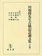川端博先生古稀記念論文集(下)