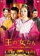 王の女たち ~もうひとつの項羽と劉邦~ DVD-BOX1