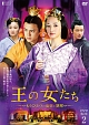 王の女たち ~もうひとつの項羽と劉邦~ DVD-BOX2
